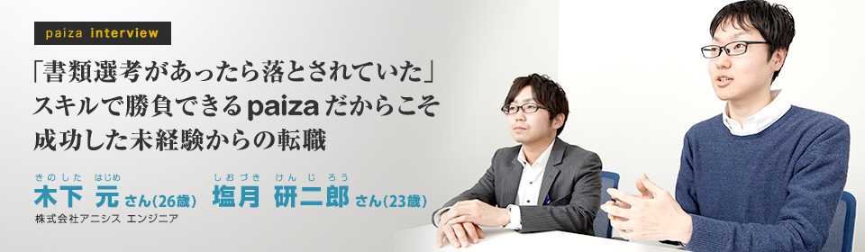 paiza recruiter interview Vol.4 未経験からエンジニアへ paizaだから見えた応募者のスキル