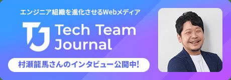 Tech Team Journal