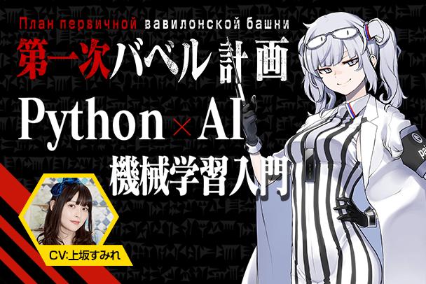 Python×AI・機械学習入門