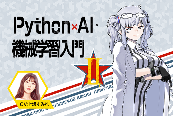 Python×AI・機械学習入門Ⅱ
