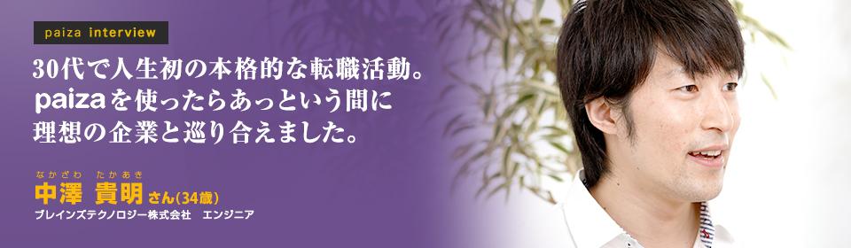 paiza interview ___TITLE___ 中澤貴明さん