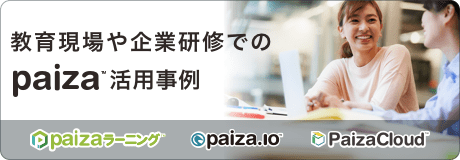 paiza活用事例