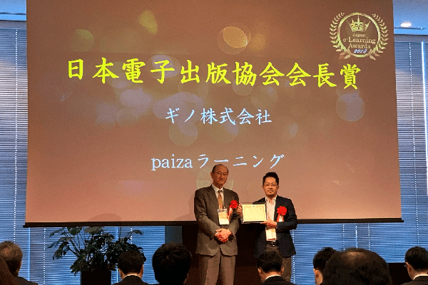 『paizaラーニングが「第15回 日本e-Learning大賞」で 日本電子出版協会会長賞を受賞!授賞式&講演レポート』のサムネイル