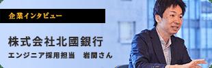 Hokkoku main 310 100