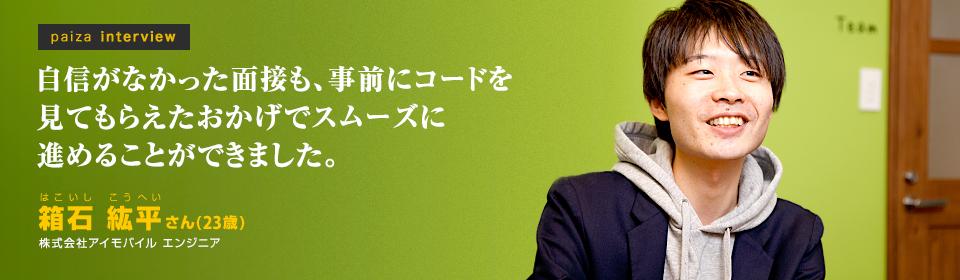 paiza interview 電気回路の設計からWeb開発に挑戦 未経験からの転職成功記 箱石紘平さん
