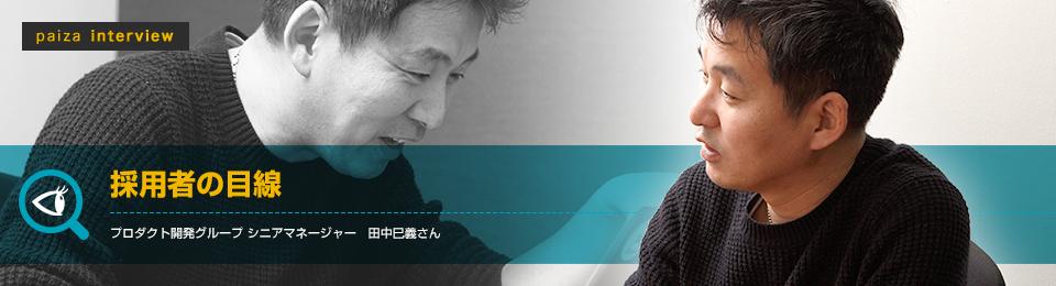 paiza interview  転職できた秘けつはpaizaと地道なPDCA 未経験からWeb開発者に挑戦 山川竜太郎さん