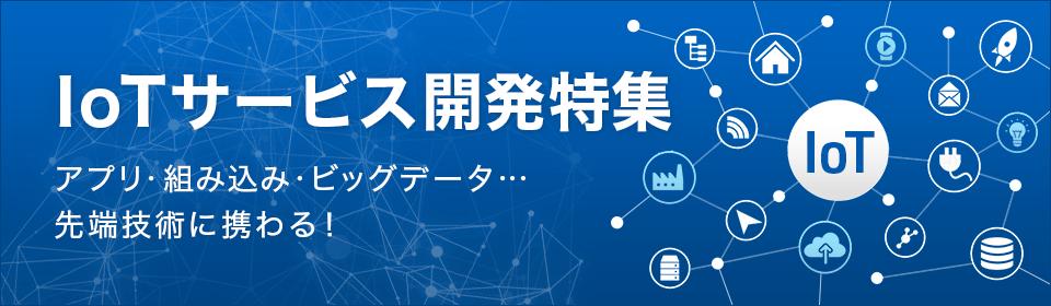 IoTサービス開発特集