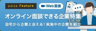 オンライン面談(Web面接)できる企業特集