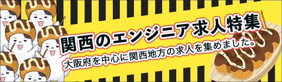Kansai 960 280