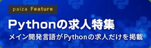 Pythonの求人特集