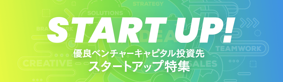 VC投資先スタートアップ企業特集