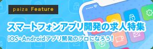 スマートフォンアプリ求人特集