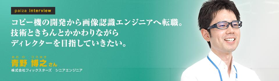 paiza interview 大企業からベンチャーへ転職。「充実感が比べものにならない」と語る理由とは 青野博之さん