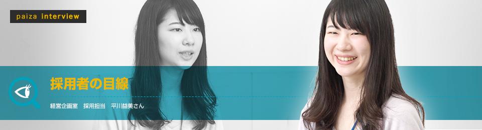 paiza interview Vol.15 ___TITLE___ 青野博之さん