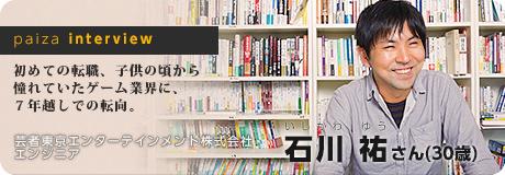 Geishatokyo main 460 160