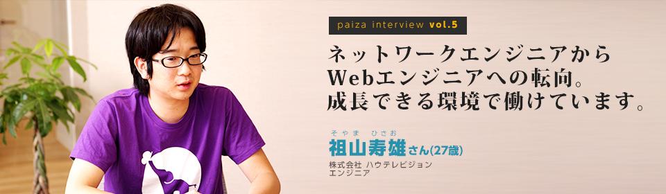 paiza interview ネットワークエンジニアからWebエンジニアへの転向記 祖山寿雄さん