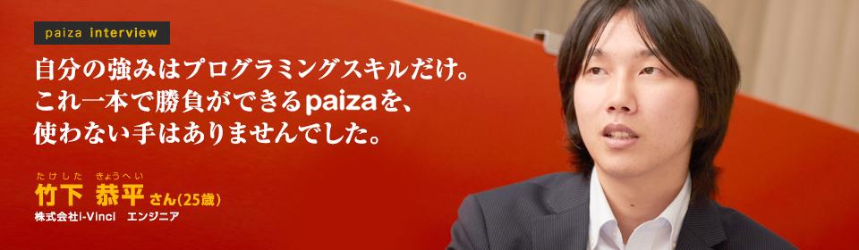paiza interview 実務未経験でもスキルで勝負できた フリーターからエンジニアに転身 竹下恭平さん