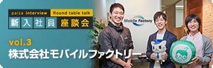 Mobilefactory main 310 100b