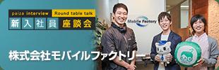 Mobilefactory main 310 100