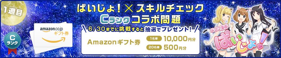 ぱいじょコラボ問題キャンペーン