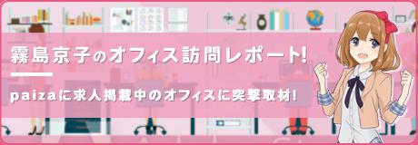 霧島京子のオフィス訪問レポート!