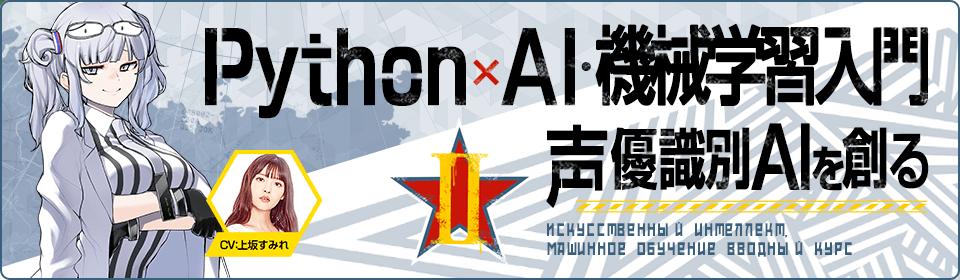Python × AI・機械学習入門2 声優識別AIを創る