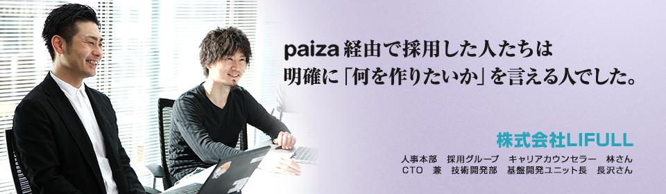 paiza interview Vol.15 エンジニアになって「世の中の何を変えたいか」を聞かせてほしい。 株式会社LIFULLさん