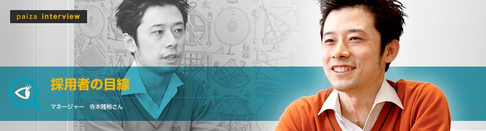 paiza interview Vol.15 スペシャリストとしてエンジニアを続けたい 吉田慎二さん