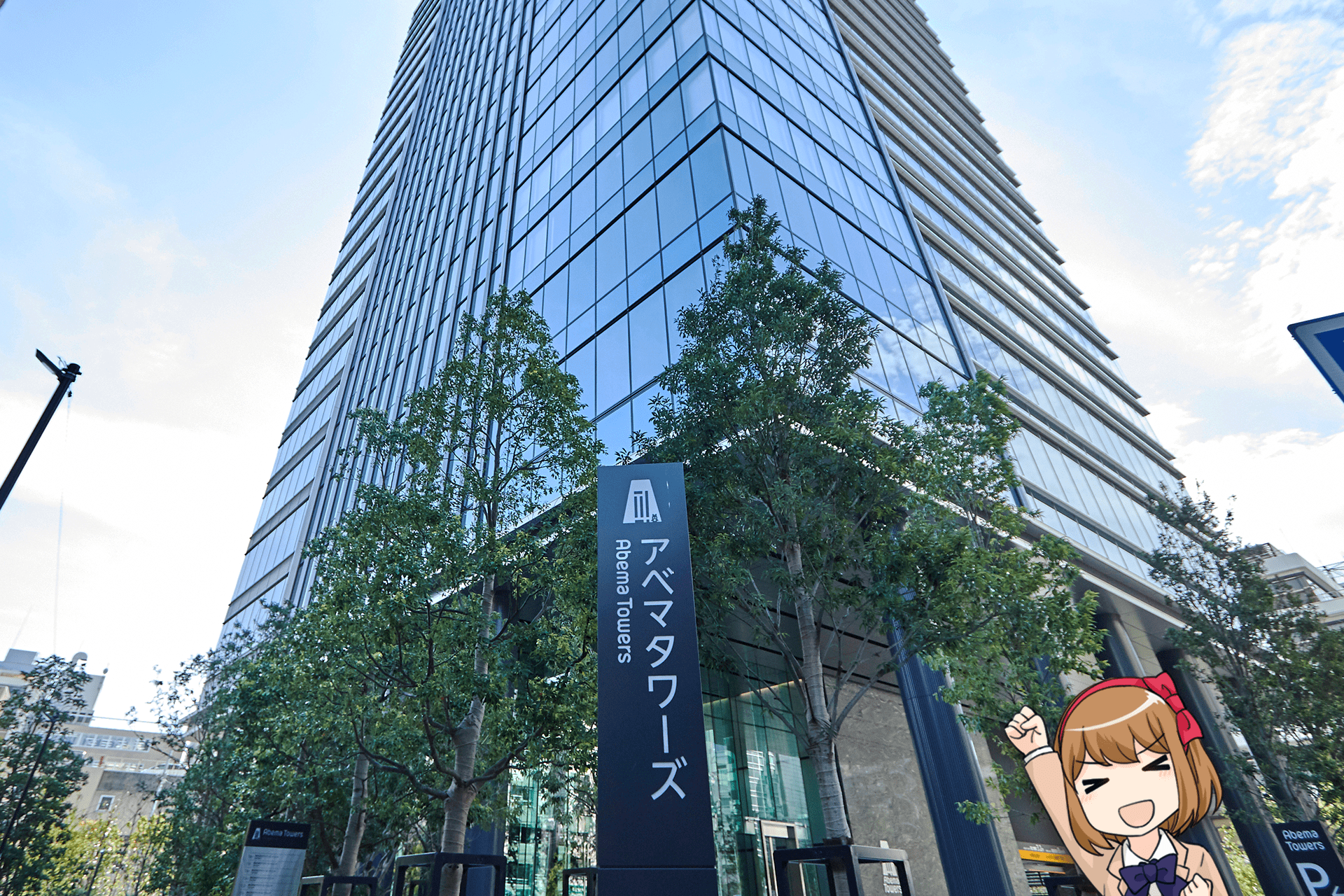 『話題の「Abema Towers」の中はどうなっている? サイバーエージェントのオフィスはおしゃれで快適』のサムネイル