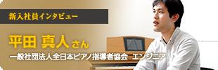 Piano main 310 100
