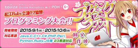 Poh6sp banner460 2