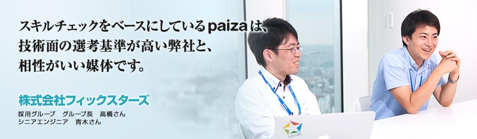 paiza interview 「技術が大好きでスペシャリストを目指したい」そんな思いを持つ学生にきてほしい 株式会社フィックスターズ