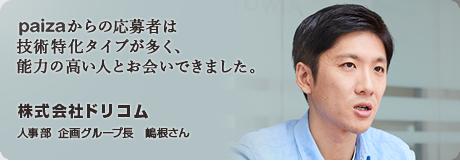 「発明の会社」で、新しいことをやりたいエンジニアに来てほしい(株式会社ドリコム)