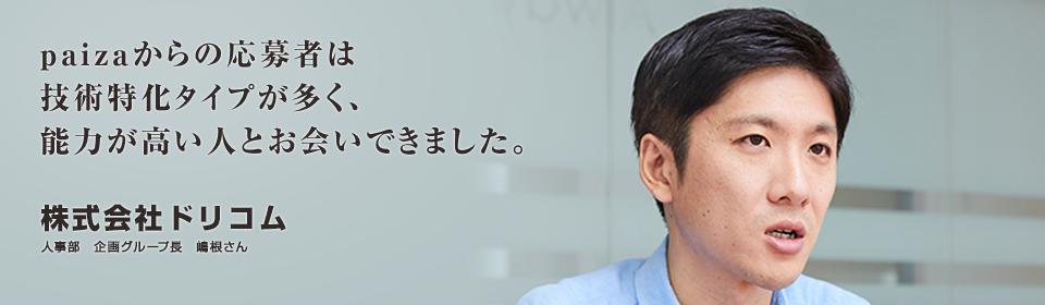 paiza interview 「発明の会社」で、新しいことをやりたいエンジニアに来てほしい 株式会社ドリコム