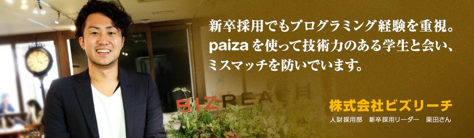 paiza interview Vol.15 「また会ってみたい」と思えるのは『ものづくりに真摯に向き合っている人』 株式会社ビズリーチさん