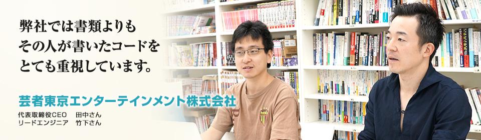 paiza interview Vol.15 エンジニアが書いたコードは、大げさに言えば「人生の集大成」! 芸者東京エンターテインメント株式会社
