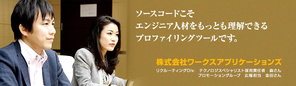 paiza interview Vol.15 来てほしいのは、未来永劫残る綺麗なコードを書ける人 株式会社ワークスアプリケーションズさん