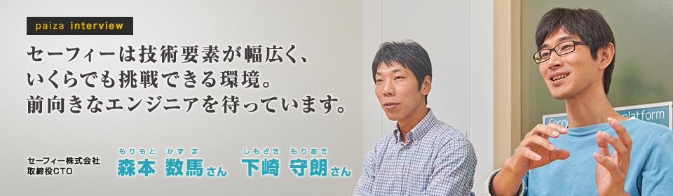 paiza interview 「セーフィーというインフラを作りたい」CTOが語る展望 森本数馬さん、下崎守朗さん