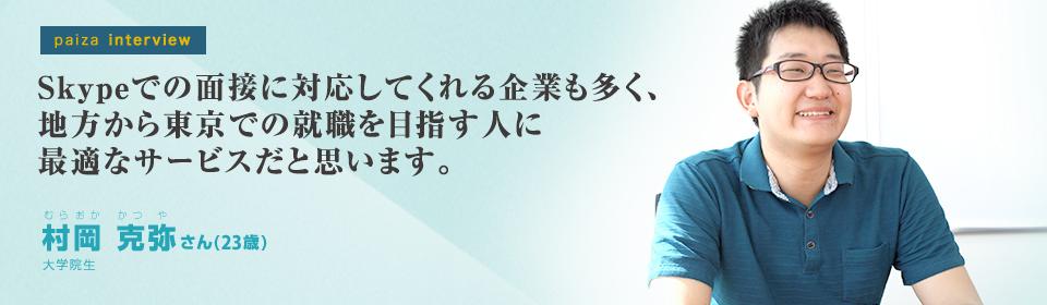 都心から遠く離れた地方在住の就活生が、東京での就活を成功させた方法