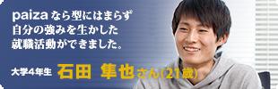 Ishida 310 100