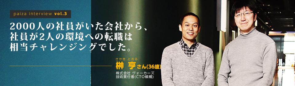 paiza interview 社員2000名の大手企業から2名のスタートアップへ 35歳での決断 榊亨さん