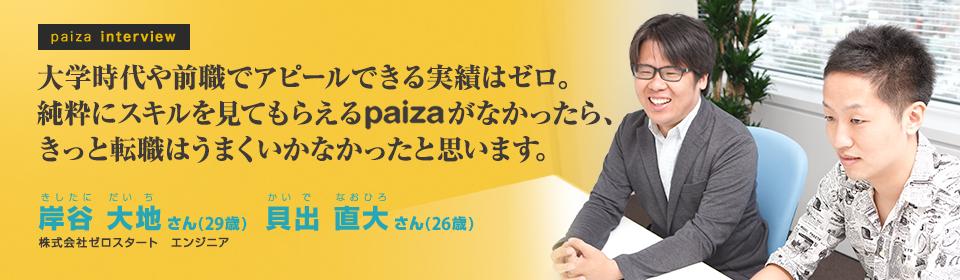 paiza interview 自分で製品・サービスを生み出したい 転職で見つけた最高の環境 岸谷大地さん、貝出直大さん